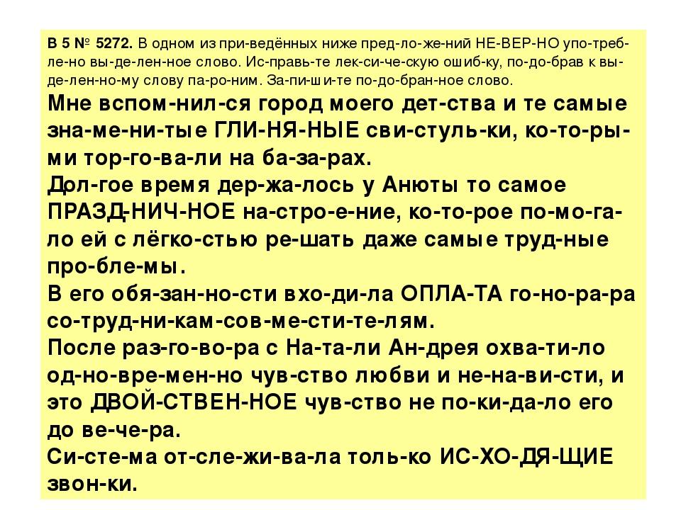 B5№5272.В одном из приведённых ниже предложений НЕВЕРНО употребле...