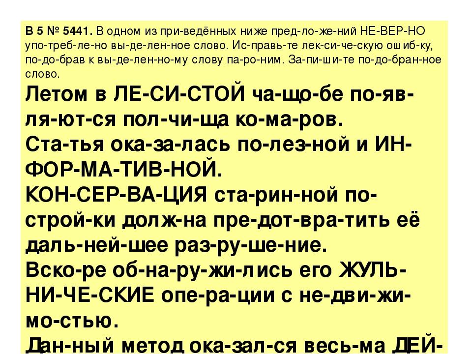 B5№5441.В одном из приведённых ниже предложений НЕВЕРНО употребле...