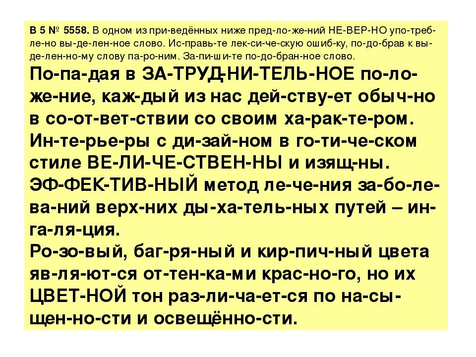 B5№5558.В одном из приведённых ниже предложений НЕВЕРНО употребле...