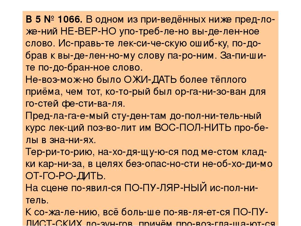 B5№1066.В одном из приведённых ниже предложений НЕВЕРНО употребле...