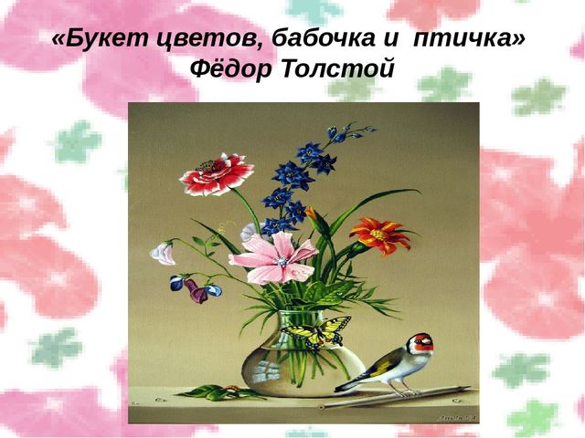 букет цветов бабочка птичка его