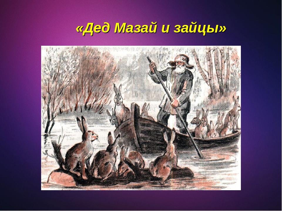 Рассказ по картинкам дед мазай и зайцы