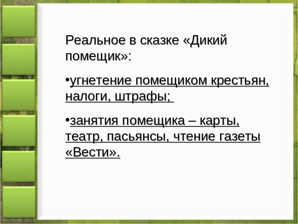 Реальное в сказке «Дикий помещик»: угнетение помещиком крестьян, налоги, штра...