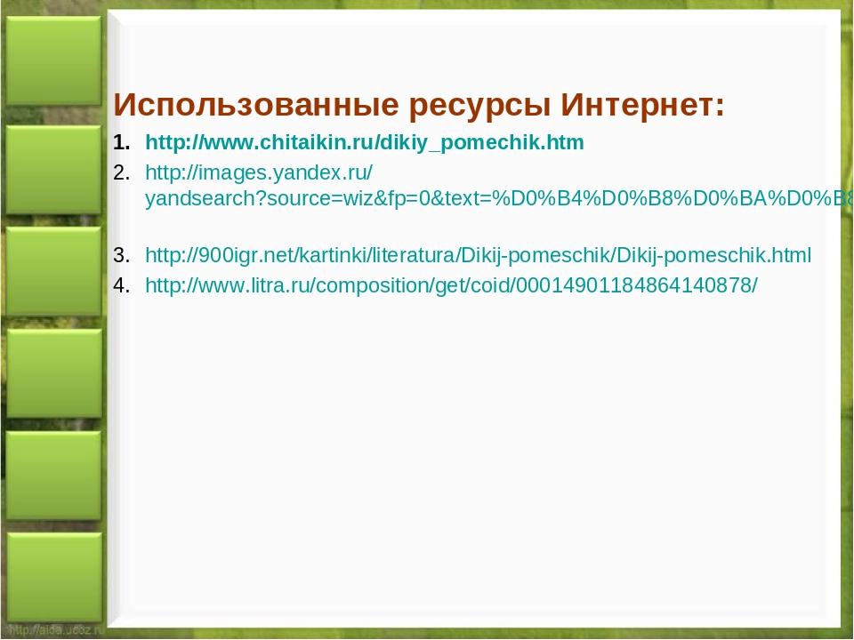 Использованные ресурсы Интернет: http://www.chitaikin.ru/dikiy_pomechik.htm h...