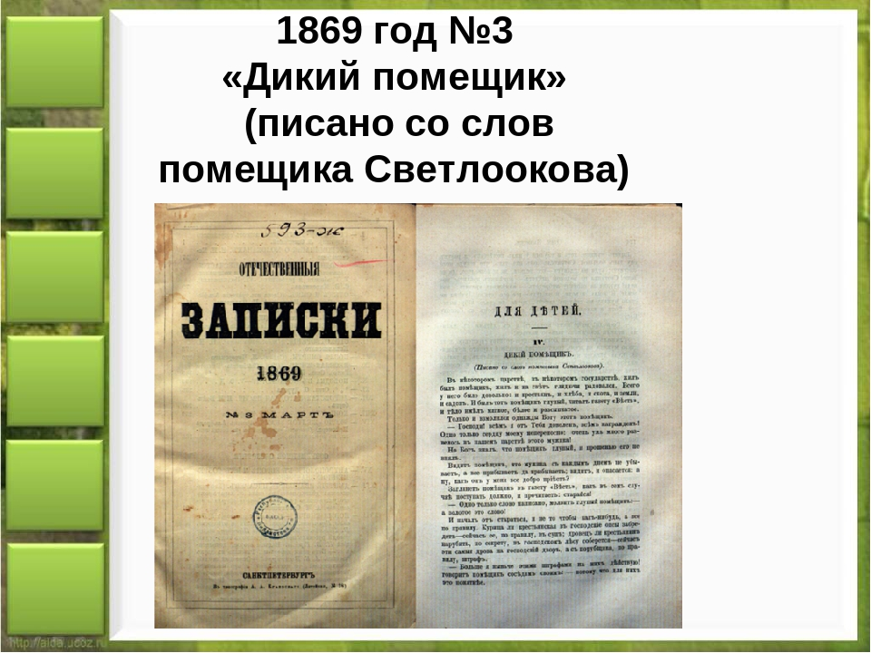 1869 год №3 «Дикий помещик» (писано со слов помещика Светлоокова)