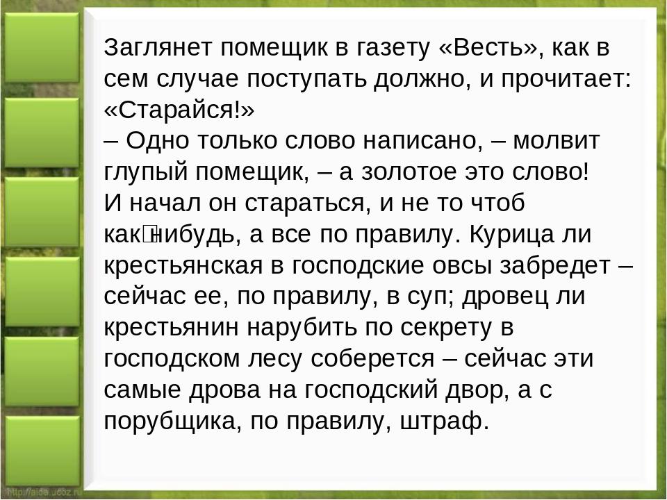 Заглянет помещик в газету «Весть», как в сем случае поступать должно, и прочи...