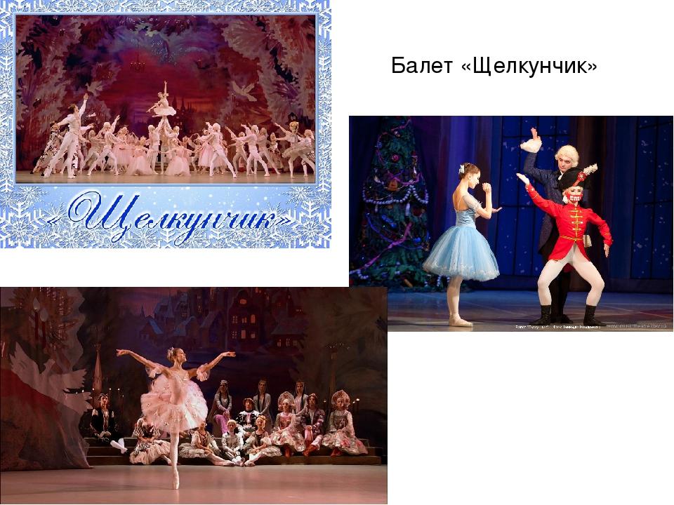 Екатерина максимова и владимир васильев (в балете щелкунчик)