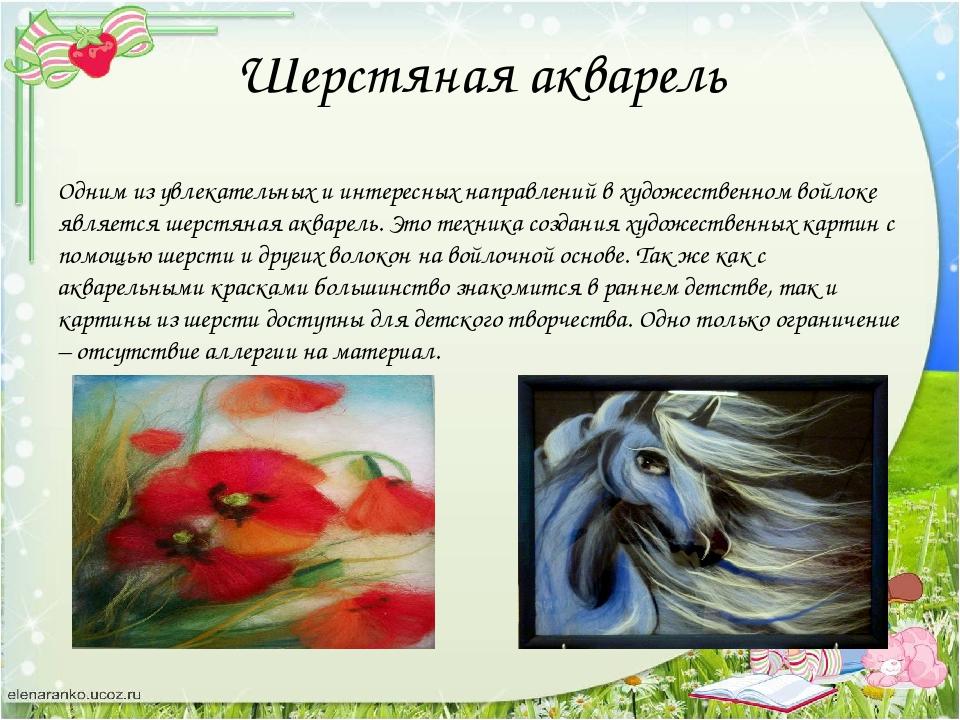 Шерстяная акварель Одним из увлекательных и интересных направлений в художест...