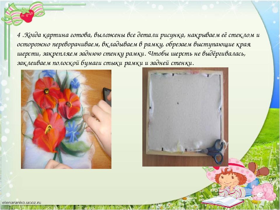 4 .Когда картина готова, выложены все детали рисунка, накрываем её стеклом и...