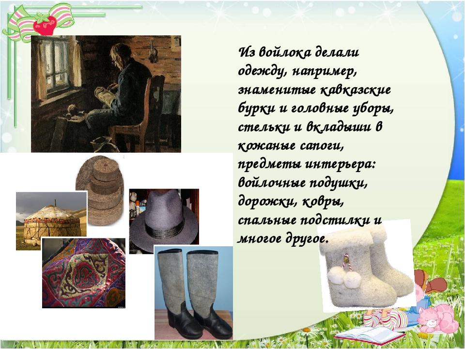 Из войлока делали одежду, например, знаменитые кавказские бурки и головные уб...