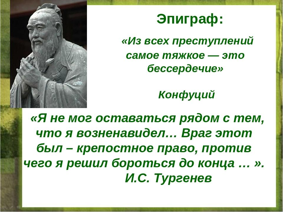 Сочинение и. с. тургенев муму эпиграф
