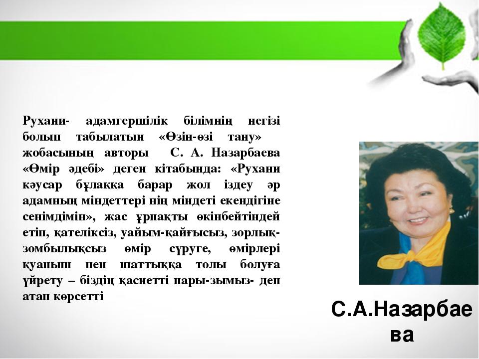 C.А.Назарбаева Рухани- адамгершілік білімнің негізі болып табылатын «Өзін-өз...