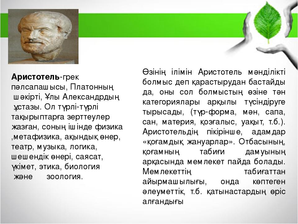 Аристотель-грекпәлсапашысы,Платонныңшәкірті,Ұлы Александрдыңұстазы. Ол...