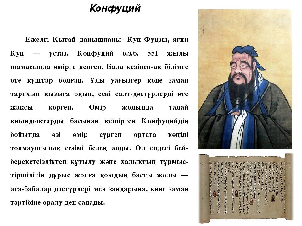 Конфуций Ежелгі Қытай данышпаны- Кун Фуцзы, яғни Кун — ұстаз. Конфуций б.з.б...