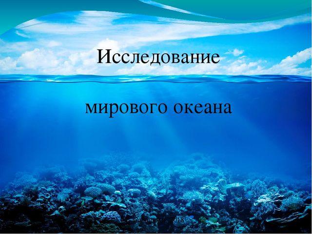 Доклад по географии на тему мировой океан 1965