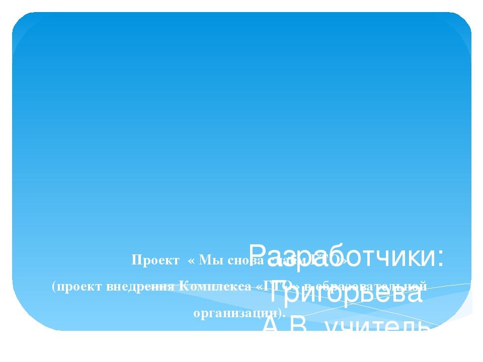 Проект « Мы снова сдаём ГТО» (проект внедрения Комплекса «ГТО» в образовател...
