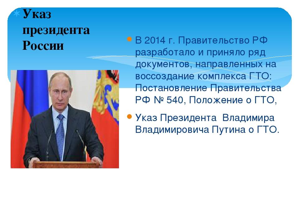 В 2014 г. Правительство РФ разработало и приняло ряд документов, направленных...