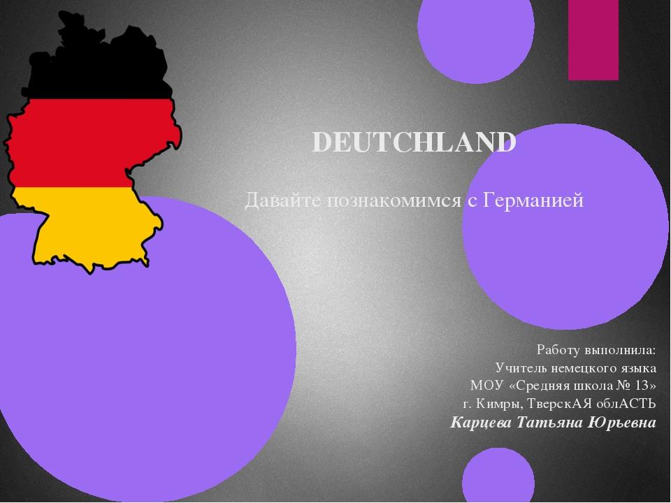 Первое Знакомство С Германией