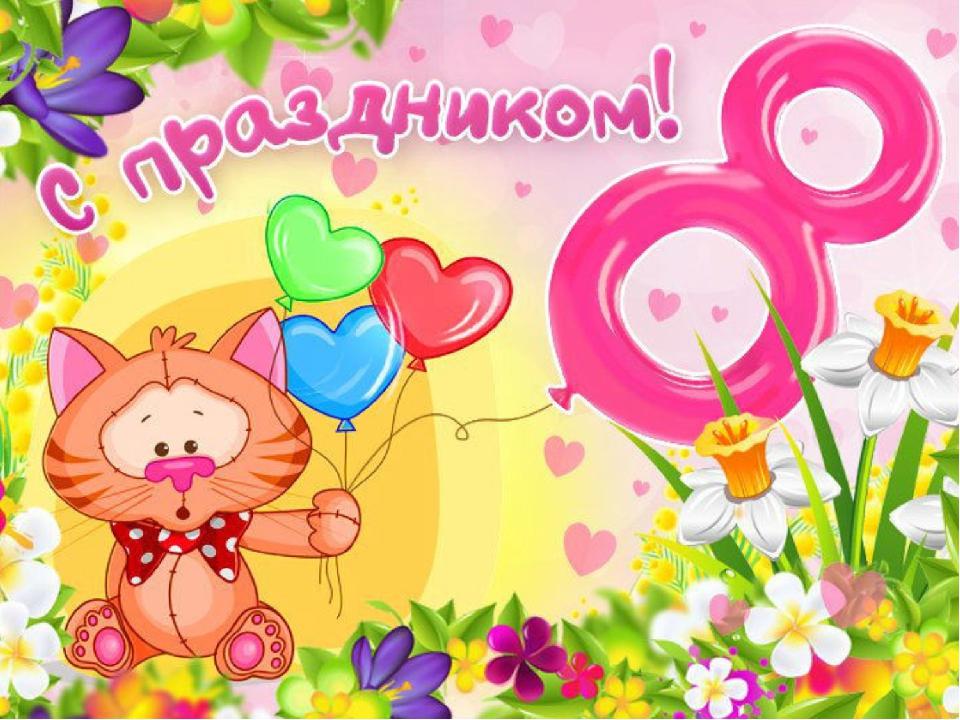 Открытка поздравление с 8 марта для девочки