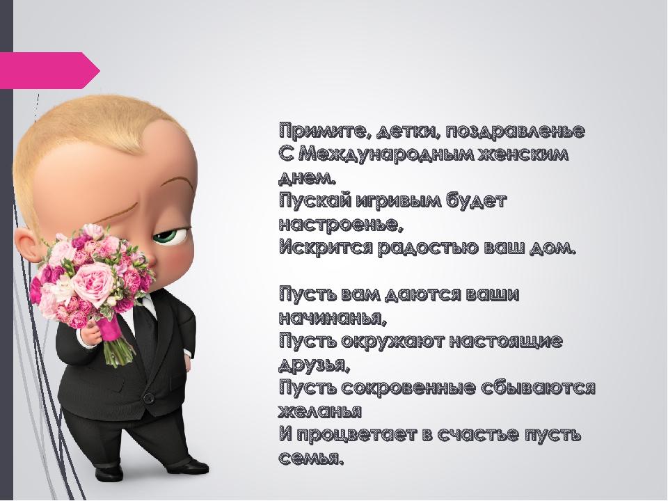 На 8 марта для девочек поздравление