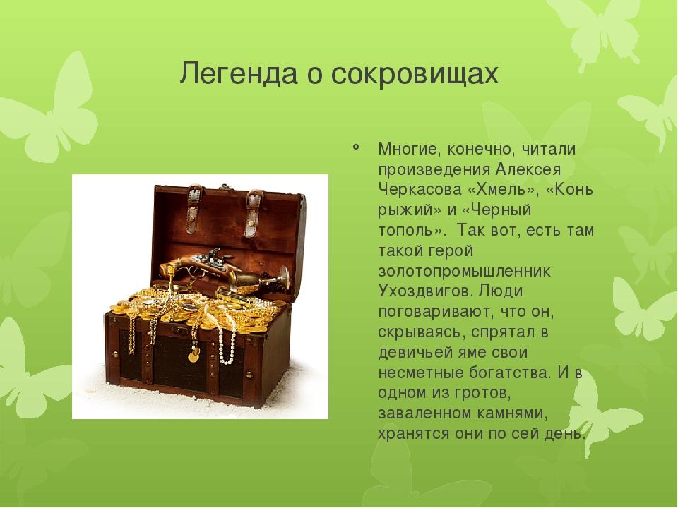 """Презентация по теме """"уникальные природные объекты родного кр."""