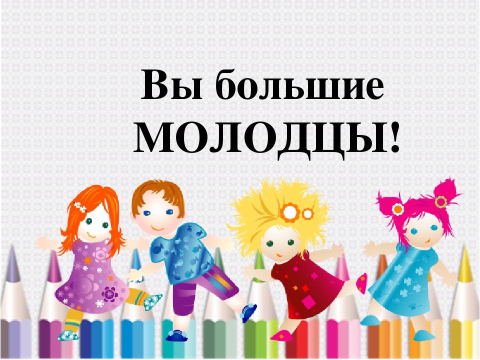 Открытки поздравляем молодцы умнички девчонки