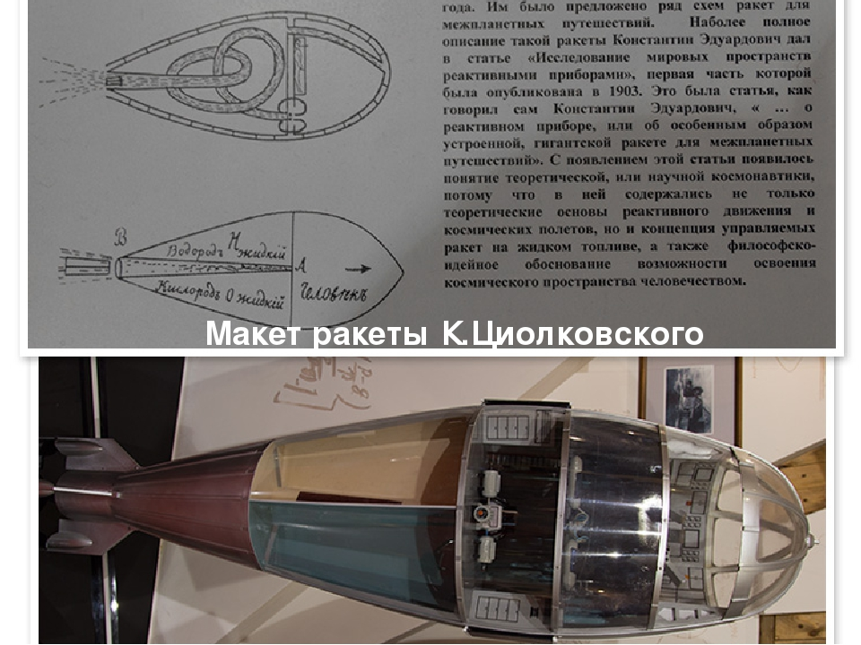 Схема ракеты циолковского