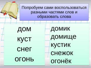 Попробуем сами воспользоваться разными частями слов и образовать слова дом ку