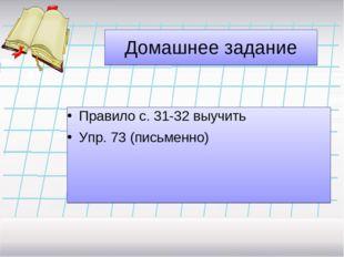 Домашнее задание Правило с. 31-32 выучить Упр. 73 (письменно)