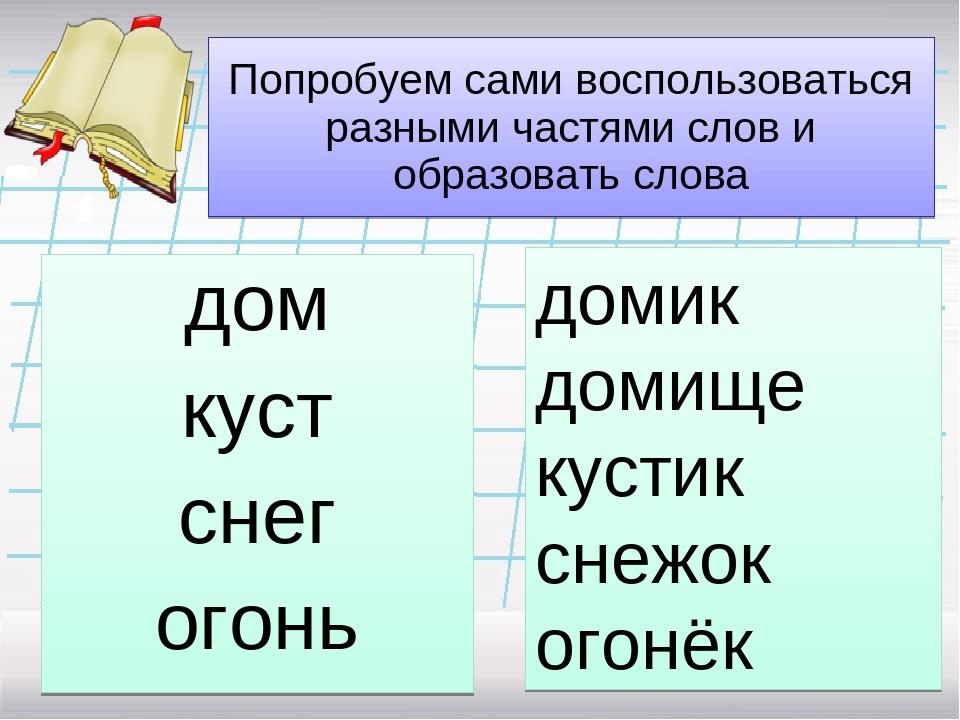 Попробуем сами воспользоваться разными частями слов и образовать слова дом ку...