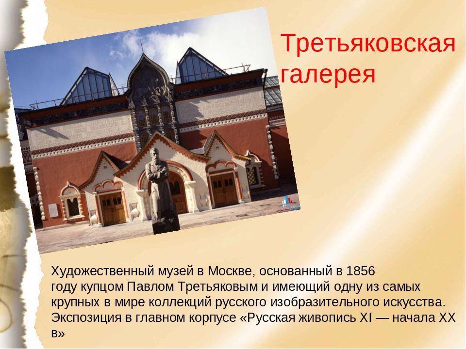 третьяковская галерея картинки с описанием случае кэт