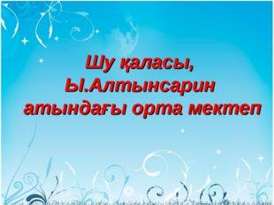 Шу қаласы, Ы.Алтынсарин атындағы орта мектеп