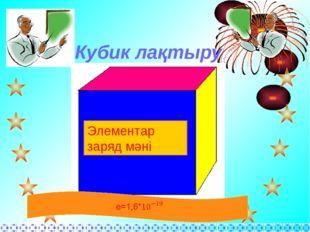 Кубик лақтыру Элементар заряд мәні