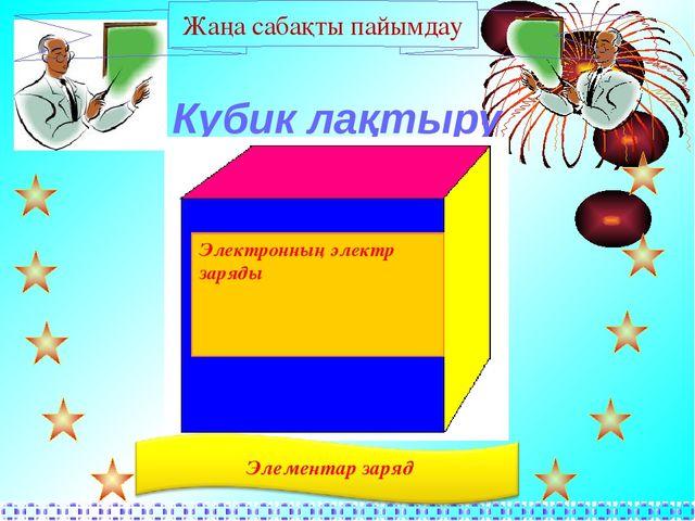 Кубик лақтыру Жаңа сабақты пайымдау Электронның электр заряды