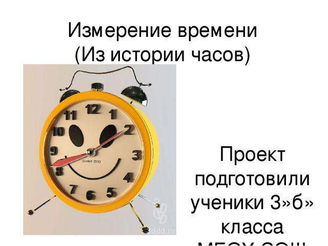 Проект «История возникновения часов»
