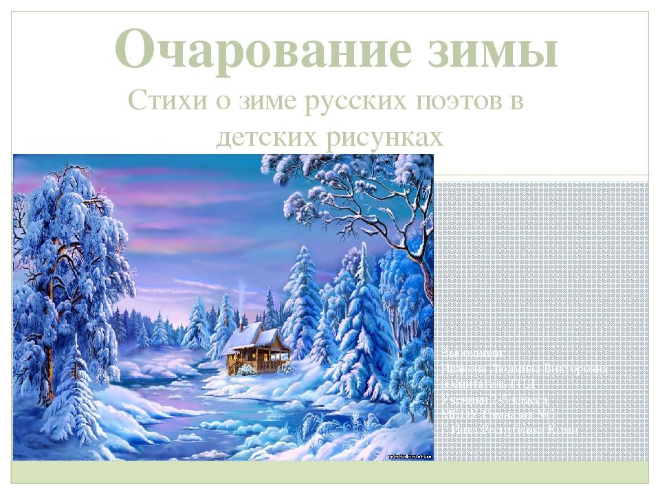 Лет мужчине, стихи о зиме в картинках наших классиков