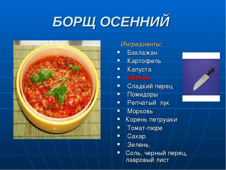 борщ с капустой и картофелем рецепт