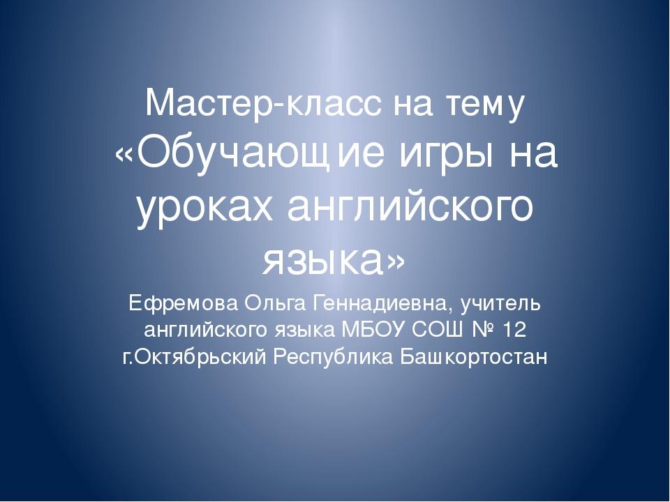 объем, учетом мастер класс учителя английского языка Москве Московской