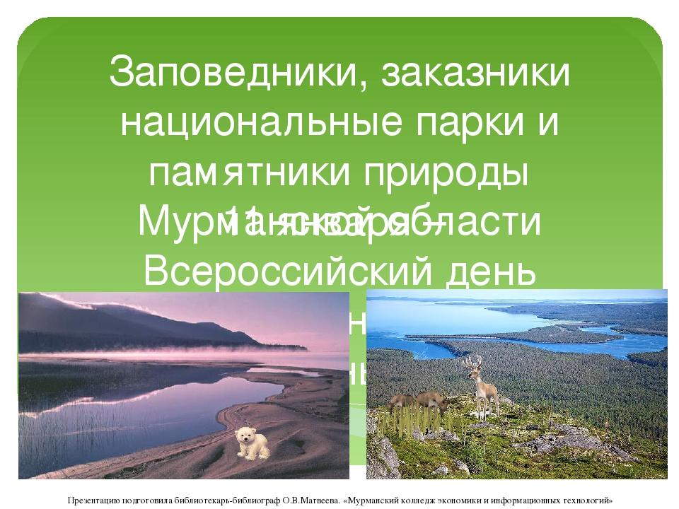 Особо охраняемые природные территории российской федерации