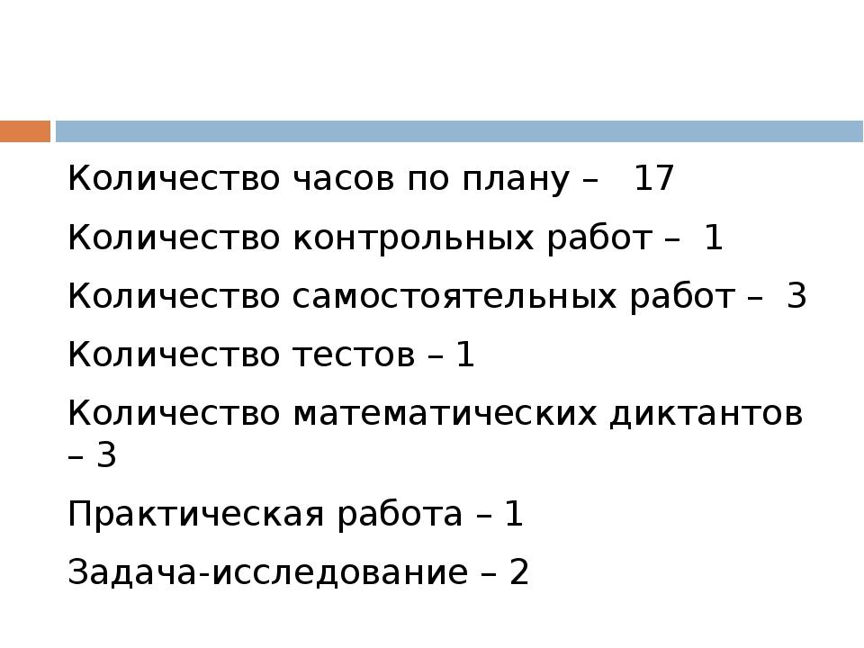Мультимедийное сопровождение учебных занятий слайда 4 Количество часов по плану 17 Количество контрольных работ 1 Количество са