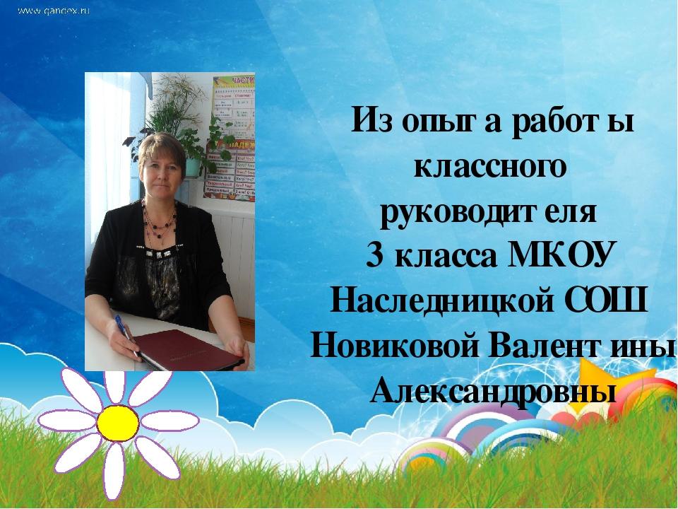 Из опыта работы классного руководителя 3 класса МКОУ Наследницкой СОШ Новиков...