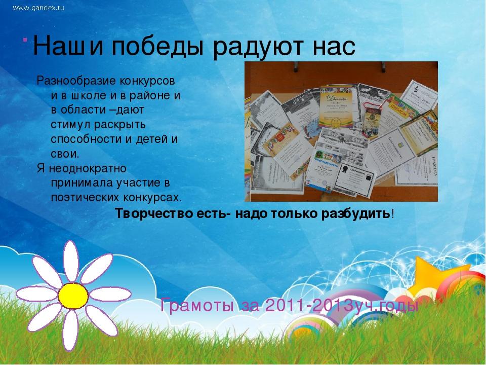 . Грамоты за 2011-2013уч.годы Разнообразие конкурсов и в школе и в районе и в...