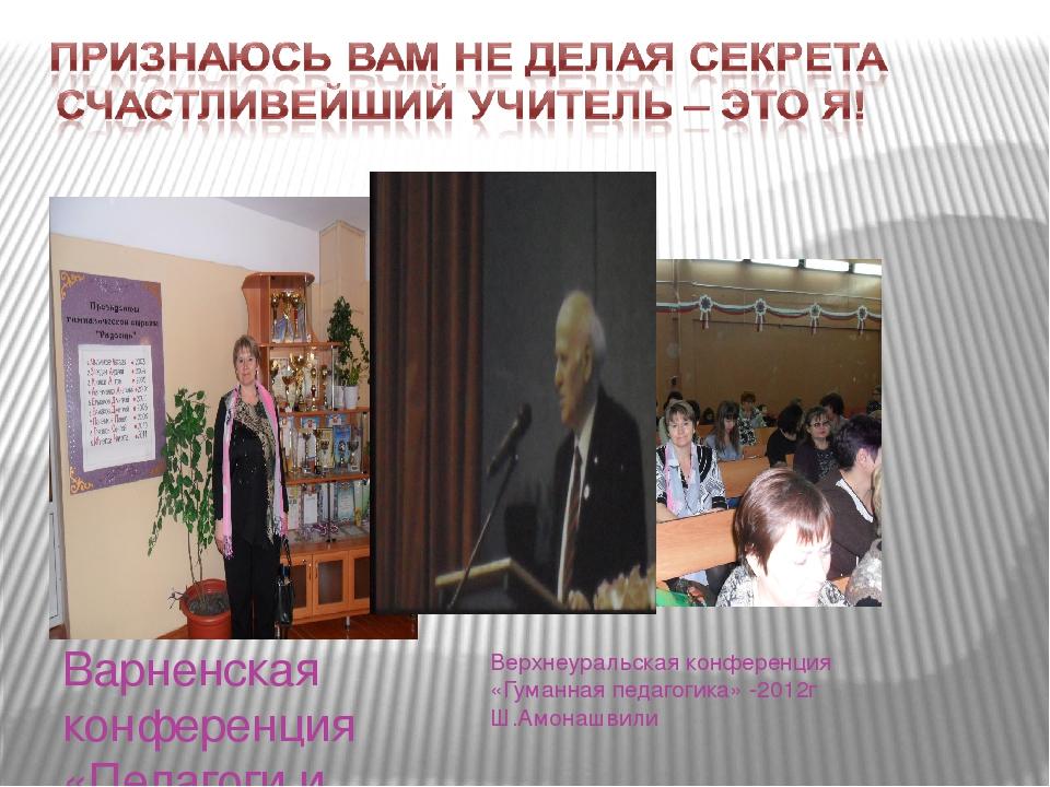 Варненская конференция «Педагоги и новые законопроекты»2012г Верхнеуральская...