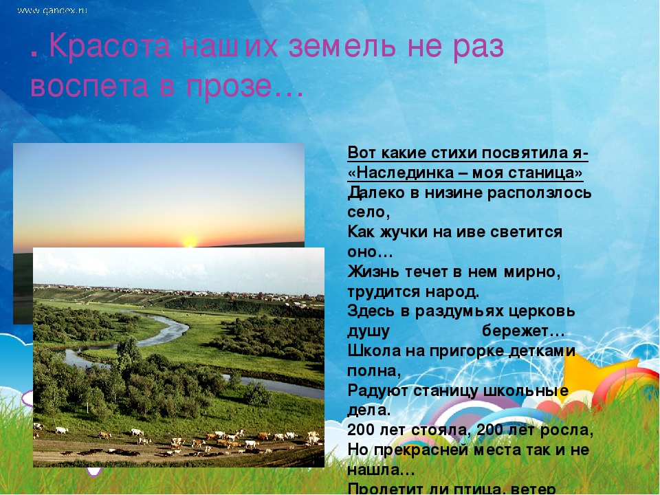 . Красота наших земель не раз воспета в прозе… Вот какие стихи посвятила я- «...