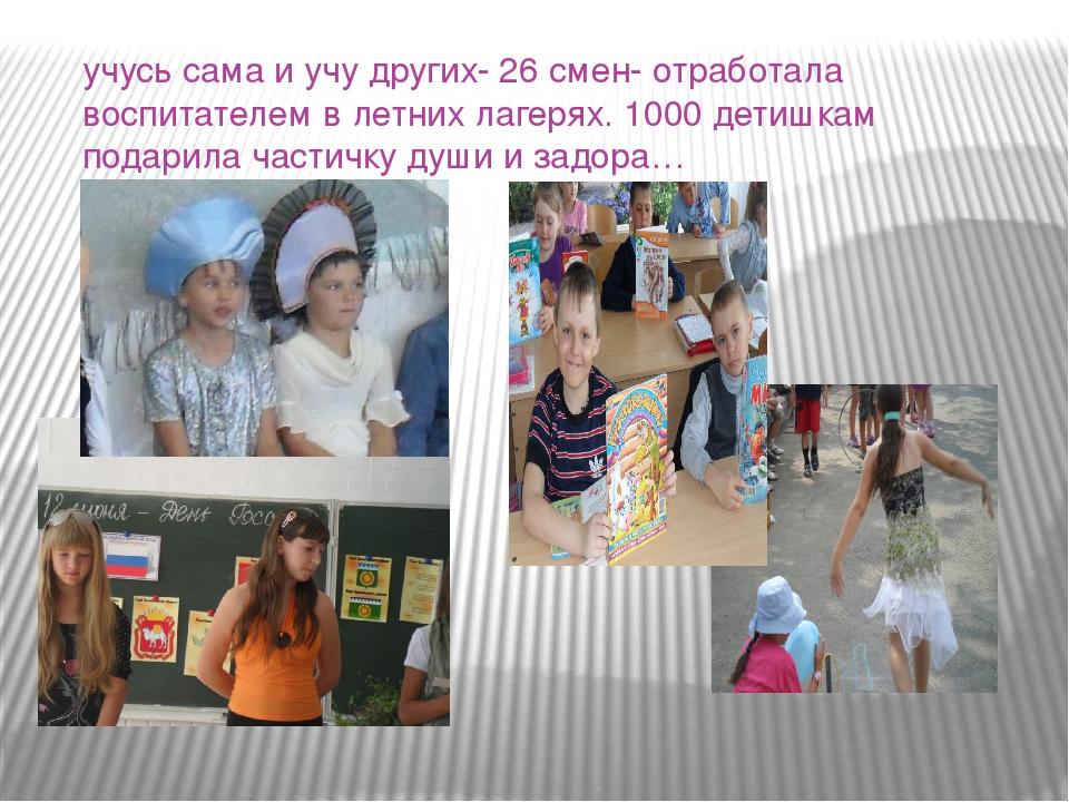 учусь сама и учу других- 26 смен- отработала воспитателем в летних лагерях. 1...