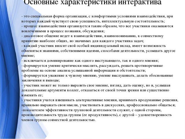 Основные характеристики интерактива - это специальная форма организации, с ко...