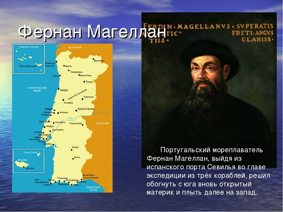 biography of ferdinand magellan including sources essay Need writing essay about ferdinand magellan buy your personal college paper and have a+ grades or get access to database of 31 ferdinand magellan essays samples.
