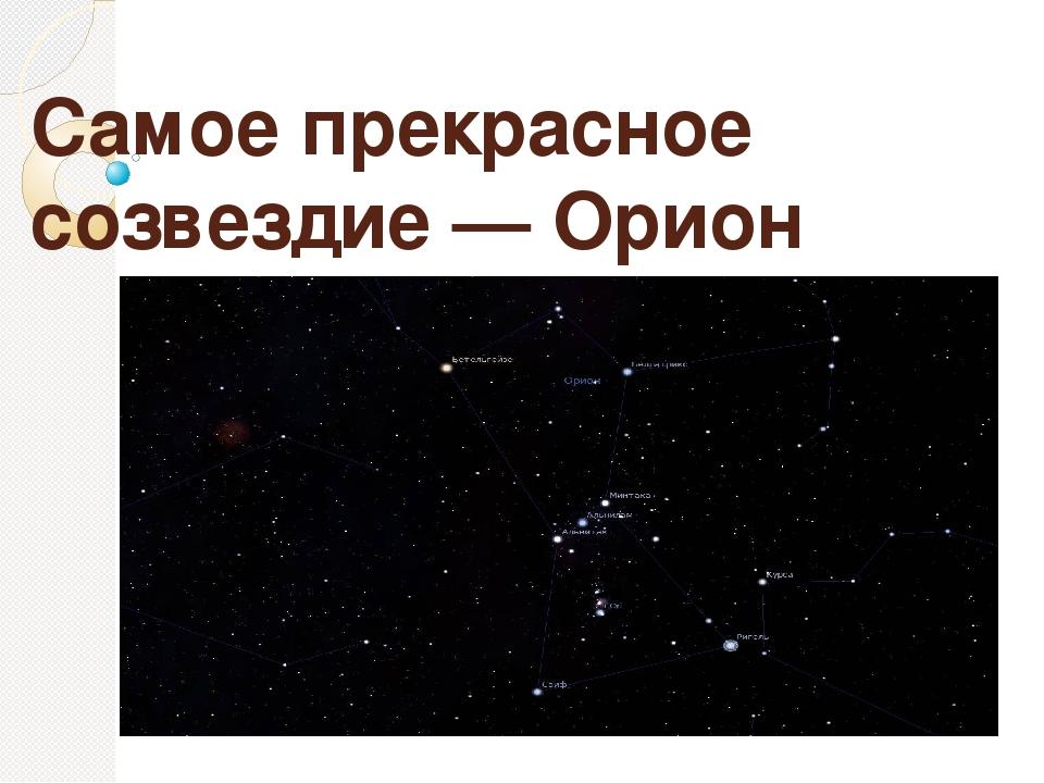 Самое прекрасное созвездие — Орион