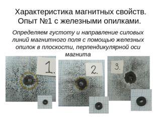 Характеристика магнитных свойств. Опыт №1 с железными опилками. Определяем гу