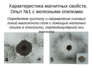 Характеристика магнитных свойств. Опыт №1 с железными опилками. 5 4 Определяе